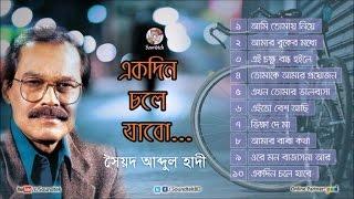 Syed Abdul Hadi - Ekdin Chole Jabo