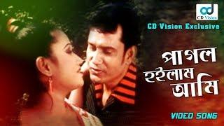 Pagol Hoilam Ami   HD Movie Song   Polash & Sohagi   CD Vision