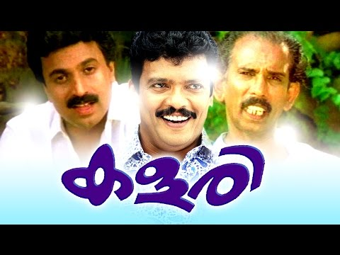 Kalari Malayalam Full Movie # Malayalam Comedy Movies # Siddique,Jagadish,Mamukoya