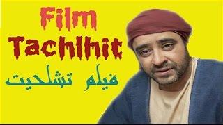 """الفيــلـم الأمـازيغي """" واش """" الجزء #1  ║ """" Film Amazigh """" Wach"""