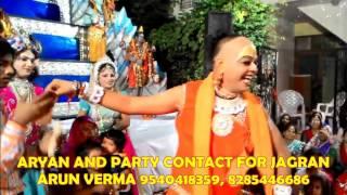 Sudama jhanki, kishan sudama jhanki in live jagran by Aryan And Party