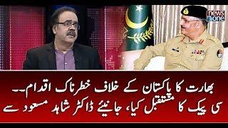 India Ka Pakistan Kay Khilaaf Khatarnaak Iqdaam.. CPEC Ka Mustaqbil Kia | Dr.Shahid Masood