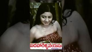 Padaharella Vayasu Telugu Full Movie | Sridevi, Chandra Mohan, Mohan Babu | #TeluguMovies