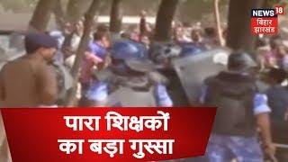 Rachi : पारा शिक्षक Ujjwal Rai लाठी चार्ज में शामिल होने के बाद मौत हुई