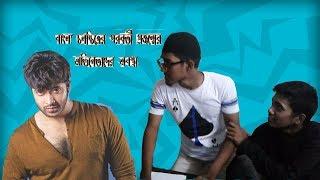 বাংলা চলচ্চিত্রের পরবর্তী প্রজন্মের অভিনেতাদের অবস্থা। Bangla Funny Audition 2017 By Selfish Bondhu