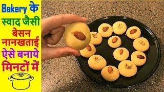 नानखताई बिना ओवन के बनाने की विधि | Nankhatai Recipe Without Oven | Besan Nan Khatai | Naan Khatai