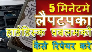 Online Laptop repairing Course | in Hindi|How to repair Hard Disk Problem in Laptop | Laptop Repair|