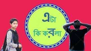 Bangla New Funny Video |  এটা কি করলা |  New video 2017 |Hothath Masti