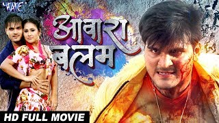 आवारा बालम - AAWARA BALAM   Superhit Full Bhojpuri Movie 2018   Arvind Akela Kallu, Priyanka Pandit