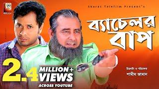 Bachelor Bap ( ব্যাচেলর বাপ  ) | Shamim Zaman | Zamil | Sharat Telefilm