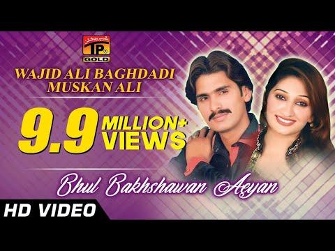 Bhul Bakhshawan Aeyan - Wajid Ali Baghdadi And Muskan Ali - Latest Punjabi And Saraiki Song 2016