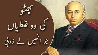 Zulfiqar Ali Bhutto Mistakes | In Urdu - Fun Kadah