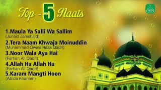 Top 5 Naats Collection || Nonstop Best Naat Sharif || Mp3 Naat || Naats Islamic
