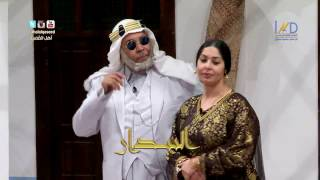 سعد الفرج ونور وانا بركة ؟ - مسرحية #البيدار