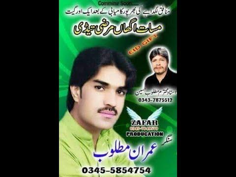 Masat Aghan Marzi Tedi  Singer Imran Nawabi Modl Aysha khan