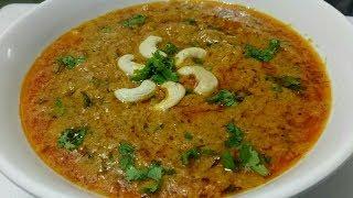 Kaju Curry Recipe/स्वादिष्ट काजू करी बनाने का आसान तरीका