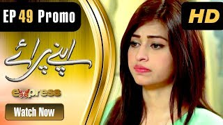 Drama | Apnay Paraye - Episode 49 Promo | Express Entertainment Dramas | Hiba Ali, Babar Khan