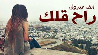 اغنية لكل قلب ظالم - الف مبروك راح قلك - راب حزين 2018