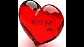 Bangla love sms new 2017|Bangla Love sms Collection