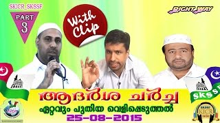 Adarsha Charcha Part -3   25- 8 -2015