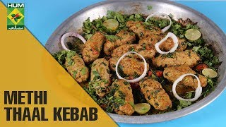Methi thaal kebab | Tarka | Masala TV Show | Rida Aftab