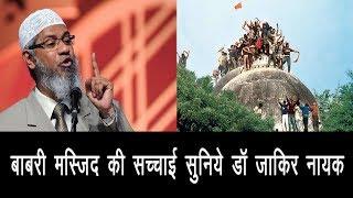 बाबरी मस्जिद की सच्चाई सुनिये डॉ जाकिर नाइक से/The truth of Babri Masjid by Dr. Zakir Naik