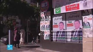 الانتخابات المحلية الجزائرية.. تخوف من تسجيل نسبة مشاركة متدنية!