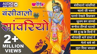 New Krishna Songs 2017 | Bansiwalo Sawariyo Audio Jukebox HD | Krishna Janmashtami Bhajans
