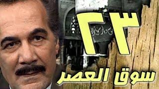 مسلسل ״سوق العصر״ ׀ محمود ياسين – احمد عبد العزيز ׀ الحلقة 23 من 40