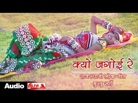 Xxx Mp4 क्यों जगोई रे । Rajasthani Lok Geet Marwadi Song 3gp Sex