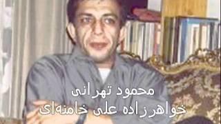 مصاحبه خواهرزاده سید علی خامنه ای با رادیو فردا.flv