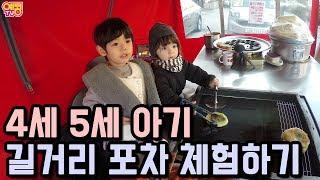 [실험카메라] 4살 5살 아기에게 길거리 포장마차 장사해보기 체험! 과연 잘할수 있을가요? [예콩이TV]