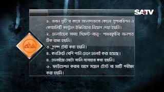 KHOJ episode 35 (City Corruption South) @ SATV