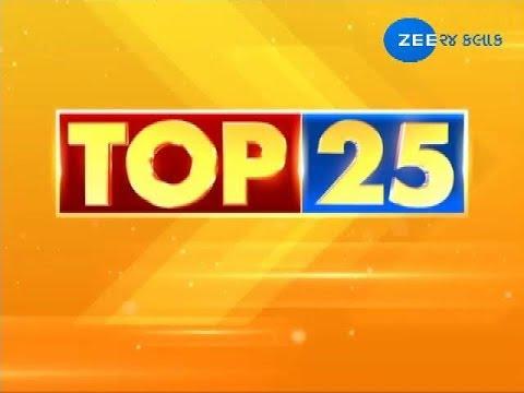 Xxx Mp4 Top 25 Big News Of Today 08 01 2019 Zee24Kalak 3gp Sex