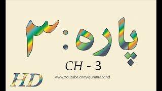 Quran HD - Abdul Rahman Al-Sudais Para Ch # 3 القرآن