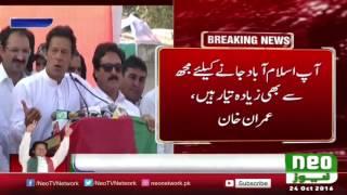 Imran Khan PTI Speech In Malakand Jalsa 24 October 2016 | Neo News