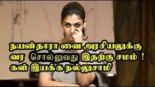 Nayandhara  Come political