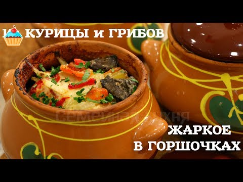 Вкусное жаркое в горшочках в духовке рецепты