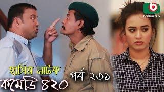 দম ফাটানো হাসির নাটক - Comedy 420 | EP - 231 | Mir Sabbir, Ahona, Siddik, Chitrolekha Guho, Alvi