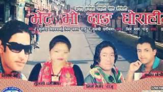 Jamka Bhet Bhaihaleyo Dang Ghorahima by