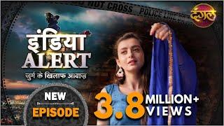 India Alert || New Episode 217 || Nasha ( नशा ) || इंडिया अलर्ट Dangal TV