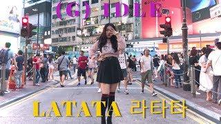 [KPOP IN PUBLIC CHALLENGE](G)I-DLE((여자)아이들) LATATA(라타타) DANCE COVER