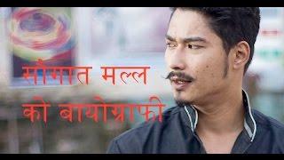 सौगात मल्ल को बायोग्राफी    Biography of Saugat Malla