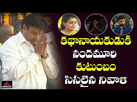 Xxx Mp4 Nandamuri Balakrishna Tribute To Senior NTR About 23rd Vardhanthi At NTR Ghat Mirror TV Channel 3gp Sex