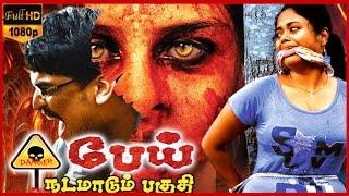 Tamil Movie New Release 2015 | Pei Nadamadum Pagudi | Latest Tamil Movies