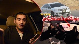 جلسنا ندخن انا وبنت خالتي !! عاكست طريق حائل السريع !!!!