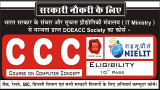 What is CCC Computer Course|All About CCC Course in Hindi|How to Apply