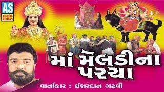 Maa Meldi Na Parcha || Maa Meladi Lok Varta || Ishardan Gadhvi Lok Varta || Superhit Gujarati Story