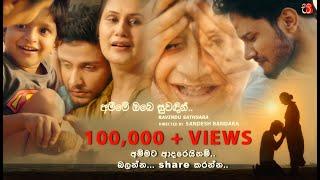 Amme Obe Suwadin   අම්මා   Mother   Ravindu Sathsara   Sandesh Bandara Video   New Sinhala Song 2019