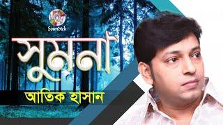 Atik Hasan - Sumona | Music Video | Soundtek
